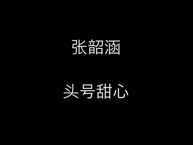 张韶涵 [头号甜心] 歌词