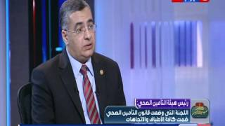 بالفيديو.. رئيس التأمين الصحي: الخدمة الطبية ستشمل جميع المصريين