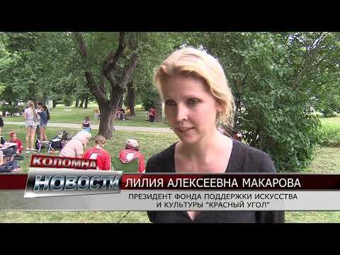 Видео. Новости Коломны 13 июня 2019