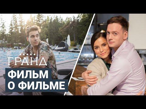 Гранд 3. Фильм о Фильме