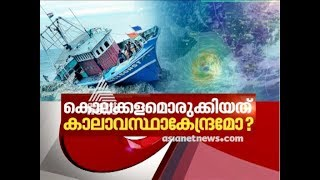 Is the weather forecast center made the hit of Ockhi cyclone disaster worst? | News Hour 14 Dec 17