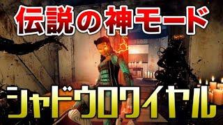 【APEX LEGENDS】新イベント『シャドウロワイヤル』最強ゾンビになれます!!【エーペックスレジェンズ】