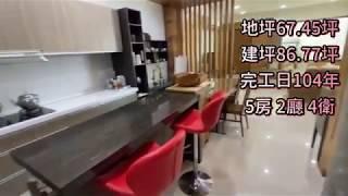 麻豆珍豪宅美雙車墅(柚子的家鄉)