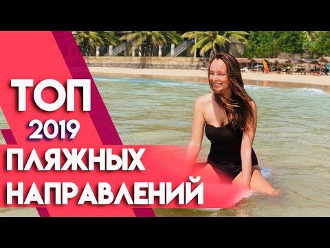 ЛУЧШИЕ пляжные направления 2019 года! | Куда поехать отдыхать в 2019 году?