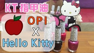 OPI指甲油 - Hello Kitty by OPI 2015 全系列12色試色