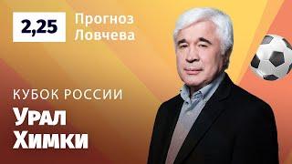 Урал – Химки. Прогноз Ловчева