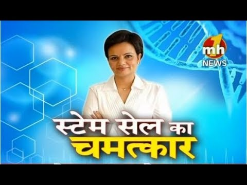 Stem Cell ka Chamatkar  | Special News | MH ONE NEWS