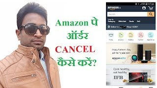 How to CANCEL Order on Amazon After Dispatch/Shipping [HINDI] 2018