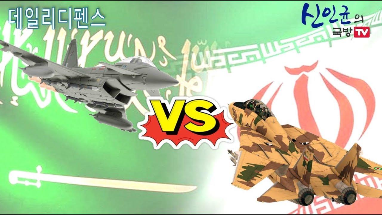 사우디 vs 이란 군사력 비교! 누가 이길까?