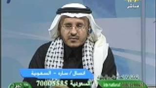الدكتور فهد يفسر رؤيا سارة ( الثعبان الأسود )