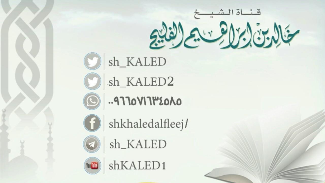 ما حكم أخذ لقطة الحرم التي لا ينتفع بها مثل الحبل الشيخ خالد الفليج Youtube