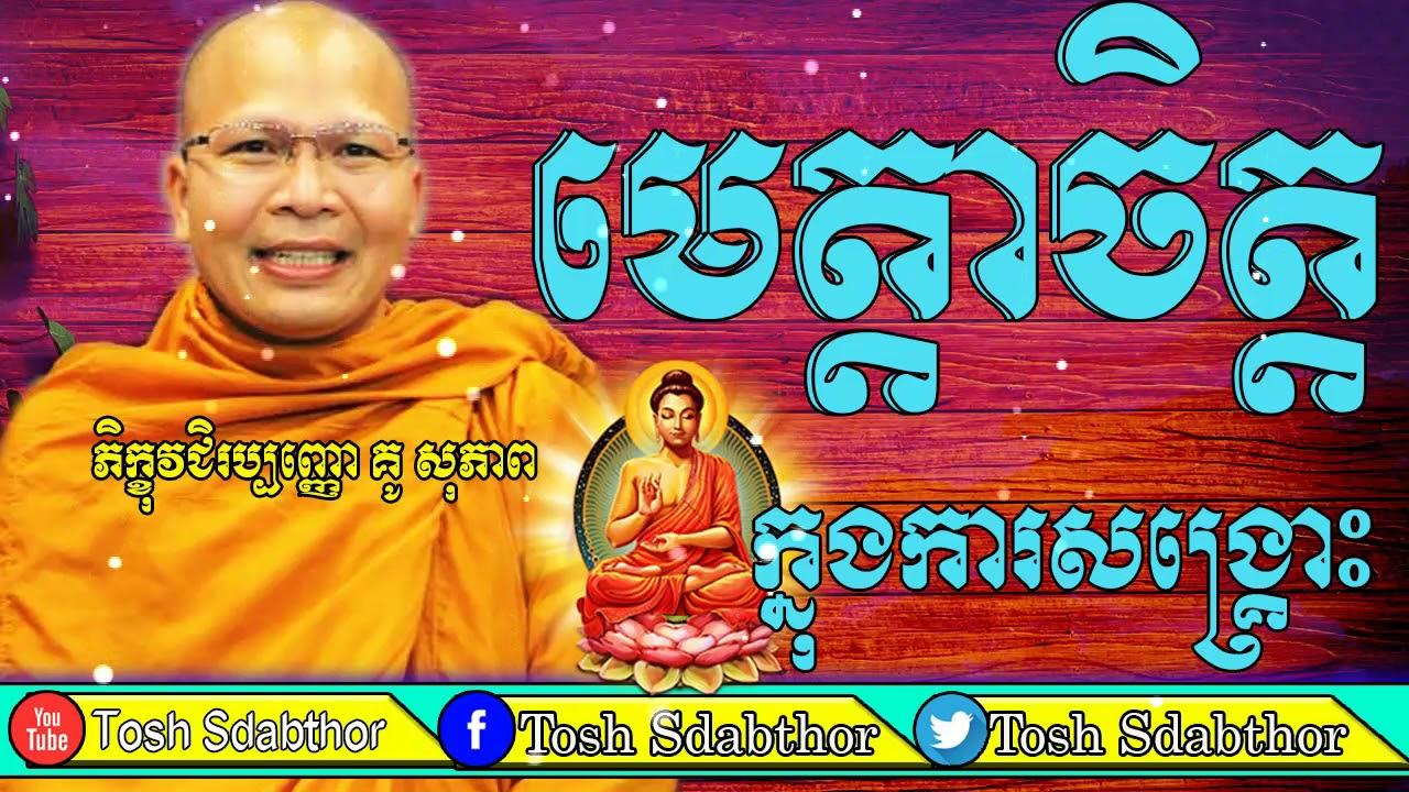 Download Tosh Sdabthor-មេត្តាចិត្តក្នុងការសង្គ្រោះ▶Kou Sopheap Dharma Talk 2018