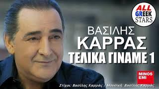 Vasilis Karras - Telika giname ena / Βασίλης Καρράς - Τελικά Γίναμε Ένα / Official Music Video HQ