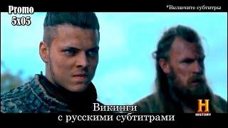 Викинги 5 сезон 5 серия - Промо с русскими субтитрами // Vikings 5x05 Promo