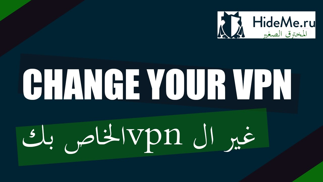 how to change your vpn for free