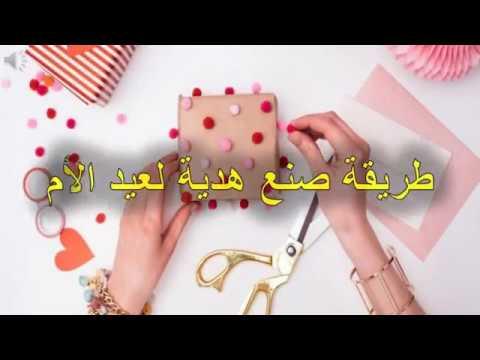 e3d4e98a7 طريقة صنع هدية لعيد الأم - YouTube