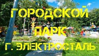 Городской парк аттракционов г. Электросталь