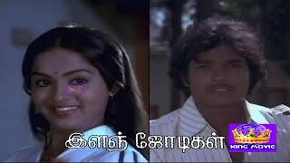 இளம் ஜோடிகள் திரைப்படம்  || Ilam Jodigal Super Hit Rare Tamil H D Movie # Karthick Radha Goundamani
