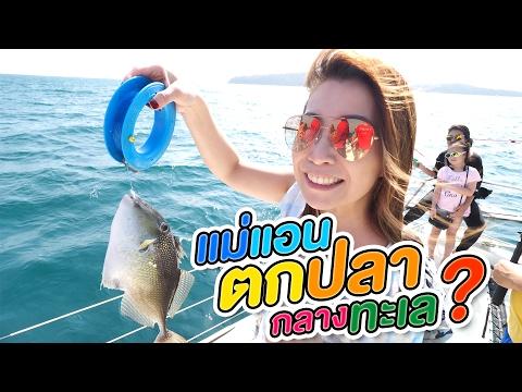 แม่แอนตกปลากลางทะเล? พักที่พักบนเกาะไม้ท่อน