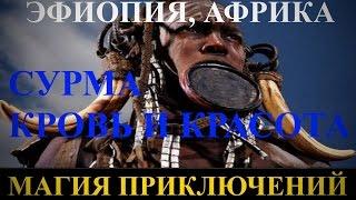Магия приключений: Эфиопия, Африка. Сурма - кровь и красота