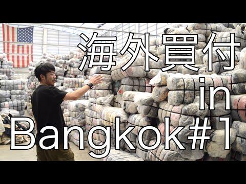 【海外買付#1日目】古着の山!バンコクの古着倉庫にヴィンテージハンターが突入!