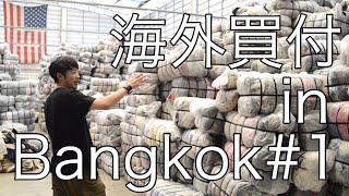 【海外買付#1日目】古着の山!バンコクの古着倉庫にヴィンテージハンターが突入! thumbnail