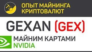 Gexan (GEX) майним картами Nvidia (algo phi2)   Выпуск 225   Опыт майнинга криптовалют