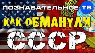 Как обманули СССР (Познавательное ТВ, Александр Дугин)