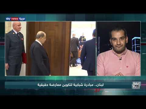 لبنان.. مبادرة شبابية لتكوين معارضة حقيقية  - نشر قبل 6 ساعة