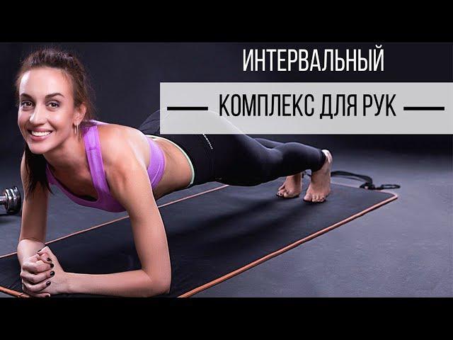 Упражнения для рук. Динамическая планка с акцентом на мышцы рук II Я худею с Екатериной Кононовой