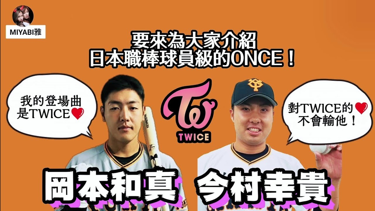 日本職棒也有很喜歡TWICE的知名選手!?