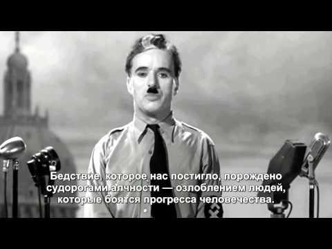 Речь Чарли Чаплина в фильме \