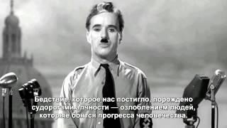 """Речь Чарли Чаплина в фильме """"Великий диктатор"""" (1940г.)"""