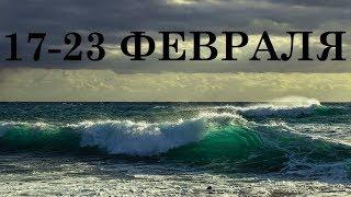 РЫБЫ 17-23 ФЕВРАЛЯ ТАРО ГОРОСКОП