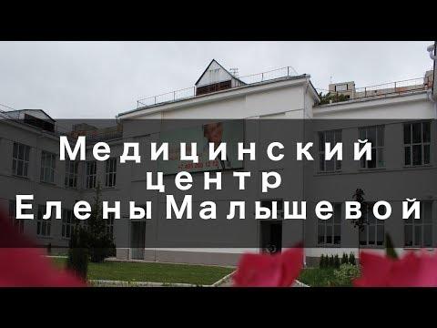 Медицинский центр Елены Малышевой - Обзор