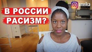 В РОССИИ РАСИЗМ? Перевод + комментарии иностранцев