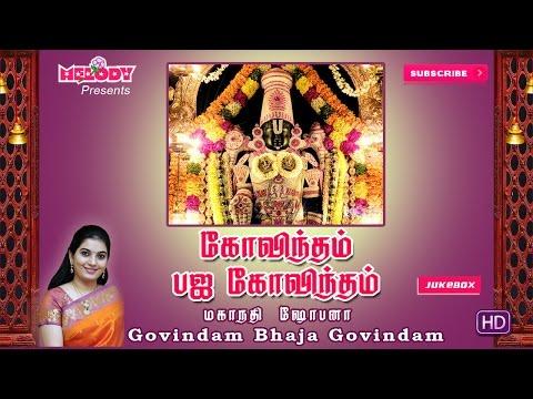 Govindam Bhaja Govindam   Perumal Songs   Puratasi Special   Tamil Devotional   Mahanadhi Shobhana  