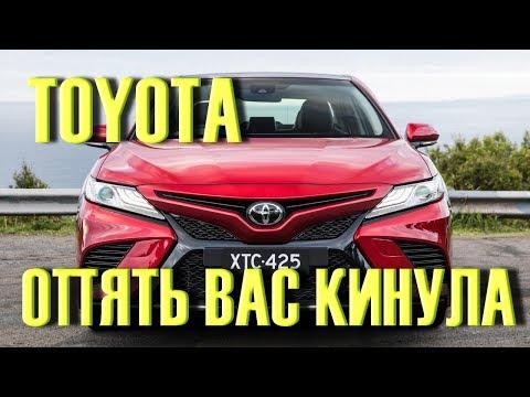 Почему не нужно покупать новую Тойота Камри 2018