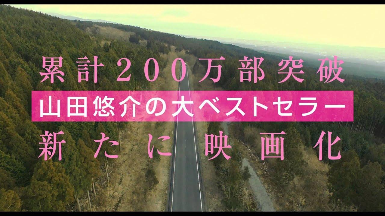 画像: 映画「リアル鬼ごっこ」予告篇 youtu.be
