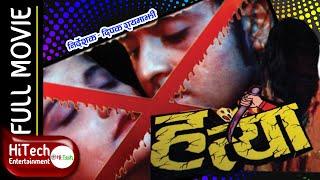 Hatya   हत्या   Nepali Full Movie   Sudhanshu Joshi   Aaradhana Chhetri   Tulsa Thapa