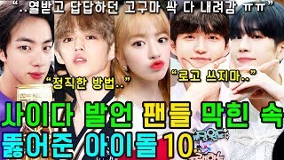 (ENG SUB) [K-POP NEWS] Who are the 10 KPOP IDOLs who made cool remarks?