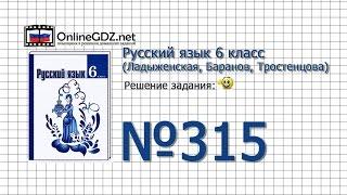 Задание № 315 — Русский язык 6 класс (Ладыженская, Баранов, Тростенцова)