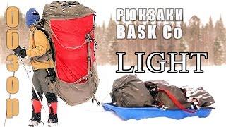 Туристические рюкзаки BASK Light. Походный обзор.(, 2015-06-30T13:41:35.000Z)