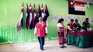 Video: Saw Doo Plout, Naw Debary, Saw Bu Doh, Saw Tun Tun.