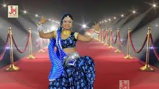 Rajasthani New Song 2018 - आशा प्रजापत का धमाकेदार डांस - Rajasthani DJ Song - HD Video