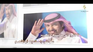 كلمات : مدغم أبو شيبه وحزمي سعد ll  في حفل الشاعر مطلق بن شويه ll أداء : صالح اليامي