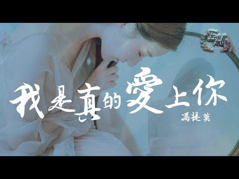 馮提莫 - 我是真的愛上你COVER『我偷偷的愛上你 卻不敢告訴你。』【動態歌詞Lyrics】