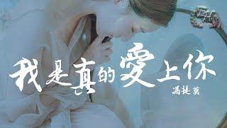 馮提莫 - 我是真的愛上你COVER『我偷偷的愛上你 卻不敢告訴你。』【動態歌詞Lyrics】 thumbnail