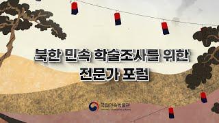 북한 민속 학술조사를 위한 전문가 포럼-김광운 교수