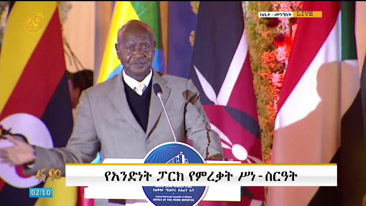 የአንድነት ፓርክ ምረቃት ሥን-ስርአት ላይ የኡጋንዳ ፕሬዝዳንት ያደርጉት ንግግር President Yoweri Museveni speech